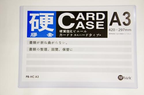 wholesale dealer 4c96a e46bd POP Bazic Deluxe Hard Card Case A3